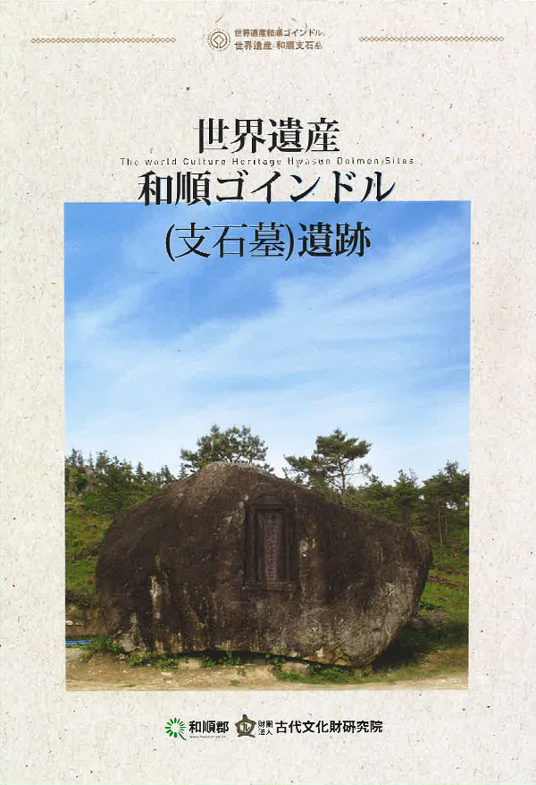The world Culture Heritage Hwasun Dolmen Sites (Chinese)