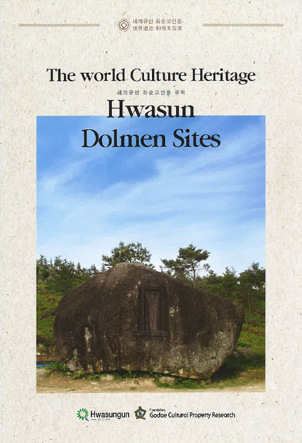 The world Culture Heritage Hwasun Dolmen Sites (English)